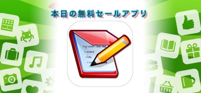 ¥2400→無料!左右2画面同時に使えるテキストエディタアプリ「デュアルワードパッド」ほか