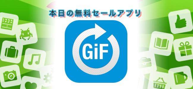 ¥240→無料!GIFアニメを動画ファイルの変換できるアプリ「GIFCon」ほか