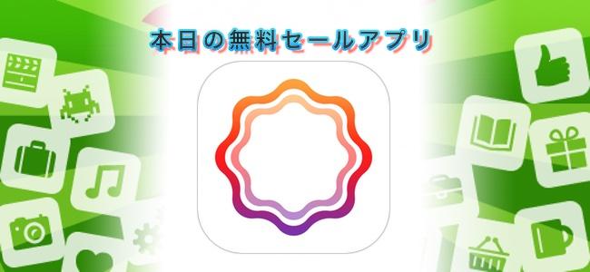 ¥240→無料!Instagram向けに様々な図形で切り抜いたり、エフェクトを付けられるカメラアプリ「サークルクラプ」ほか