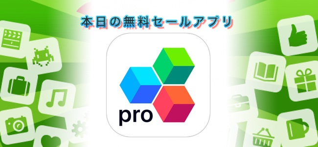 ¥2400→無料!Word、Excel、PowerPointのデータが使えるOffice互換アプリ「OfficeSuite PRO Mobile Office」ほか