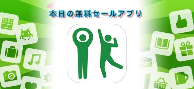 ¥240→無料!落ち込んだときなど気晴らしに何をしたらいいか提案してくれるアプリ「PastimeHint」ほか