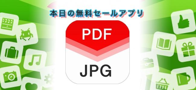 ¥240→無料!PDFをページ単位で指定してJPGに変換できる「Pdf 2 Jpg」ほか