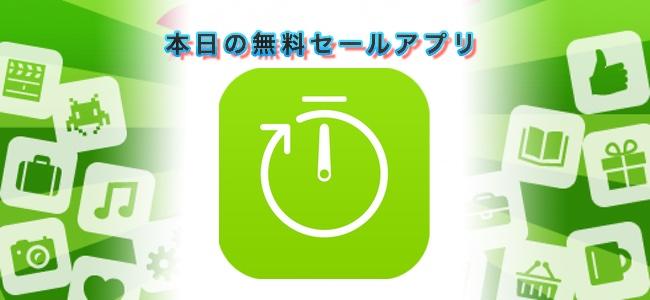 ¥120→無料!一度セットしたタイマーを繰り返し活用できる「Simple Repeat Timer.」ほか