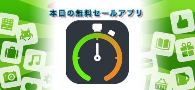 ¥600→無料!運動の記録も取れるフィットネス用インターバルタイマーアプリ「Time Trial」ほか