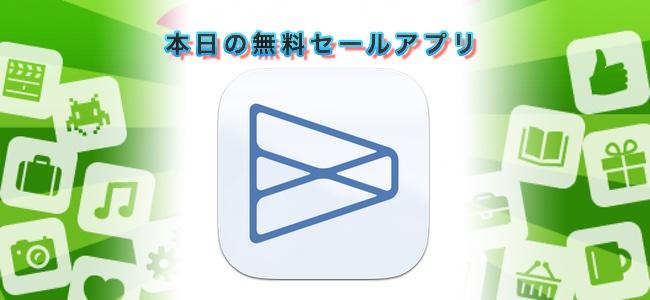 ¥120→無料!メッセンジャーアプリの様な見た目の会話形式でメールができる「Mail Fast」ほか