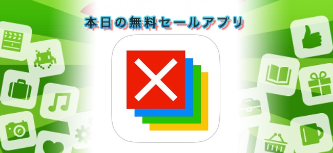 ¥240→無料!カメラロールの写真をスワイプでゴミ箱に放り込んでいってまとめて整理できる「Quick Photo Delete」ほか