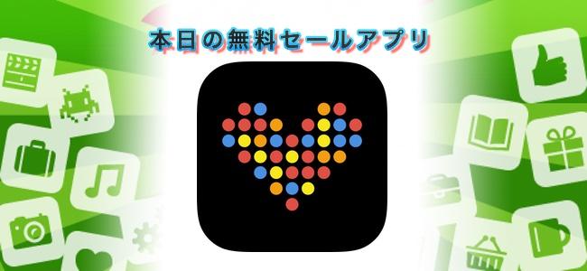 ¥360→無料!Apple Watchで計測した心拍データを詳細なグラフにしてくれる「CardioBot 」ほか