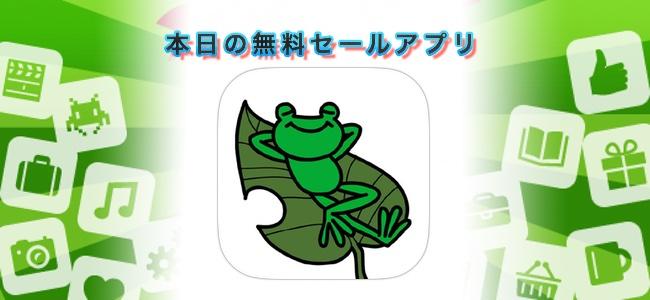 ¥720→無料!iPhone/iPadでWindows PCをリモート操作できるアプリ「KeroRemote」ほか