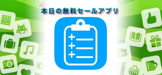 ¥360→無料!文字を数字を一緒にメモすると、数字だけ合計値をだしてくれるメモ兼電卓アプリ「notally」ほか