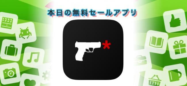 ¥600→無料!動画に銃を発射したときにでる光や音を合成できる「Gun Movie FX」ほか