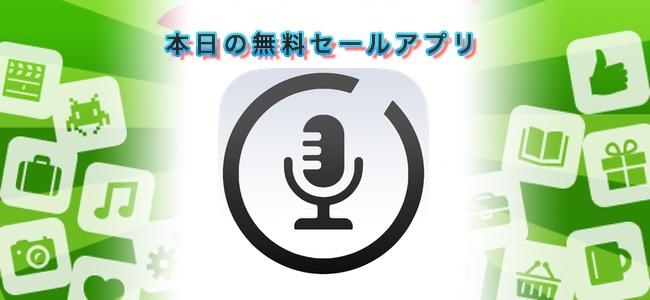 360円→¥0!アイデアメモやリマインダーを音声で即座にできる「Say&Go Memo Recorder and Inbox」ほか