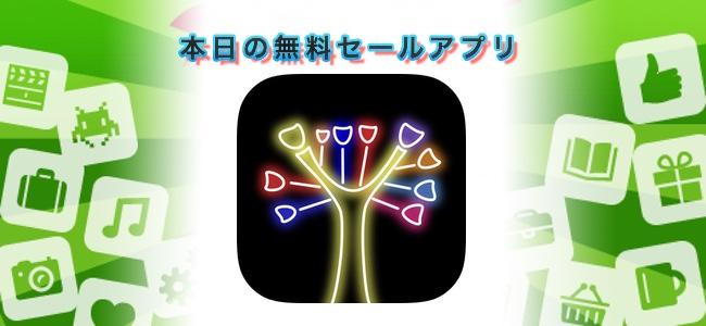 360円→¥0!蛍光ペンで電飾の様な手書きイラストが書けるアプリ「蛍光落書きツリー」ほか