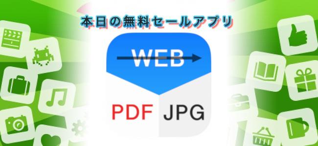 240円→¥0!WebページをJPG画像や複数ページに渡る単一PDFで保存できるアプリ「Web Capture 2 Pdf, Jpg」ほか