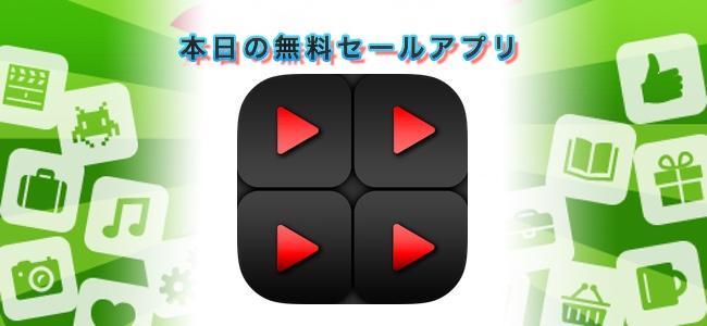 ¥120→無料!端末内の動画を最大4つまで同時に再生できる「グリッドプレーヤー」ほか