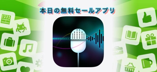 ¥120 → 無料!声の変更や倍速/スロー再生などができるボイスチェンジャーアプリ「Voice Changer - Voice Effects」ほか