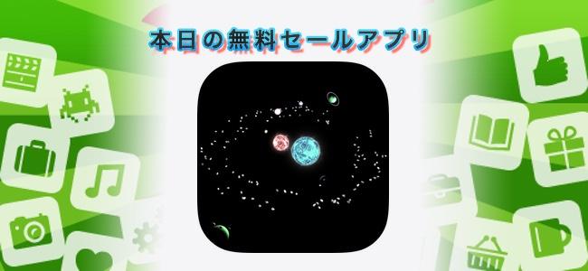 ¥360→無料!星を配置して自由に星系をつくれるシミュレーション「mySolar」ほか