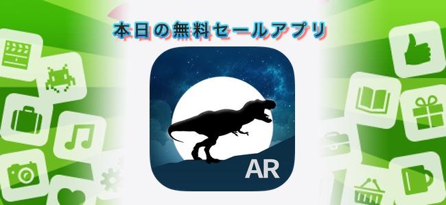 ¥120→無料!ARカメラで恐竜と一緒に写真がとれるアプリ「Dinosaur Paradise」ほか