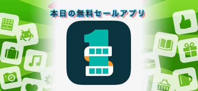 ¥600→無料!毎日の動画から1秒ずつ切り出してまとめる動画日記アプリ「1 Second Everyday」ほか。12/19セールアプリ情報