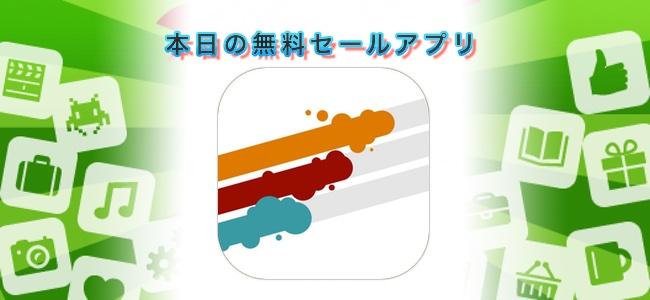 ¥360→無料!図形の線を多く塗りつぶした方が勝ちの陣取りパズルゲーム「Lines the Game」ほか