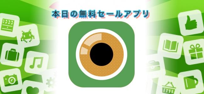 ¥120 → 無料!複数タイプの魚眼撮影ができるカメラアプリ「Fisheye Plus Pro」ほか