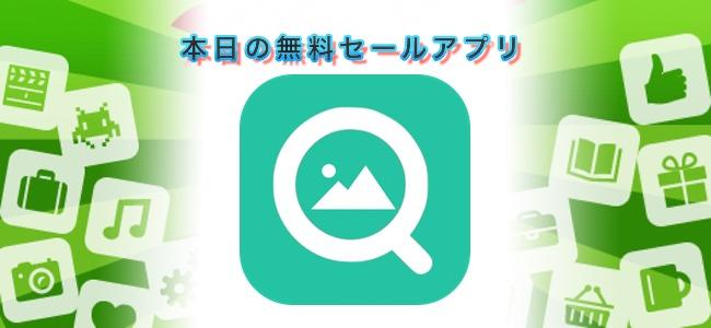¥240 → 無料!端末内の画像やその場で撮った写真で画像検索ができる「画像検索」ほか