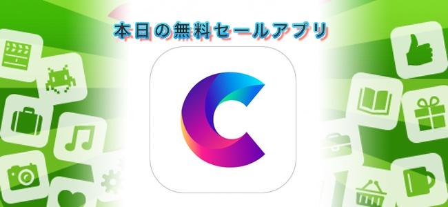 ¥360 → 無料!よく使う連絡先をウィジェットに配置してすぐに電話やメールができる「お気に入りウィジェット」ほか