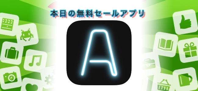 360円→無料!写真にリアルな光源を自由に加えられるアプリ「Apollo」ほか