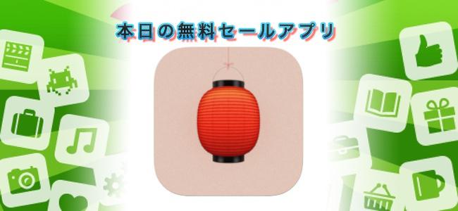120円→無料!日本の工芸品や着物、文学などで使われる伝統的な色を収録したアプリ「伝統色」ほか