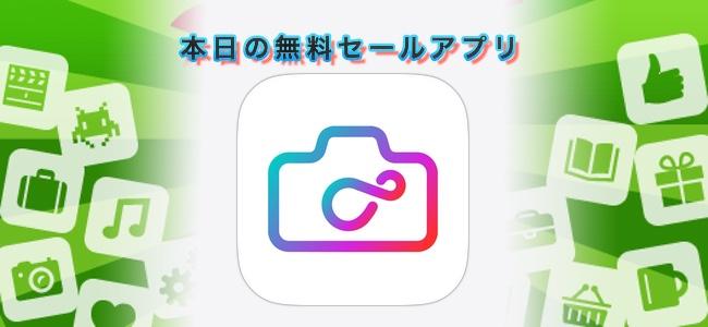240円→無料!フィルタを無限に組み合わせて適用できるカメラアプリ「infltr」ほか