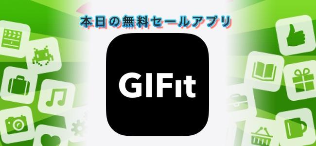 120円→無料!SNSの投稿用に!変換候補にGIFアニメが出てくるキーボードアプリ「GIFit Keyboard」ほか