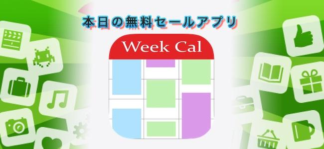 240円→無料!週間表示がメインの見やすいカレンダーアプリ「Week Calendar Pro」ほか