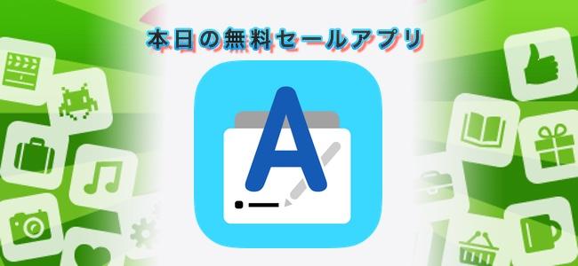 120円→無料!完了した作業を記録していく仕事効率化アプリ「Anotem」ほか