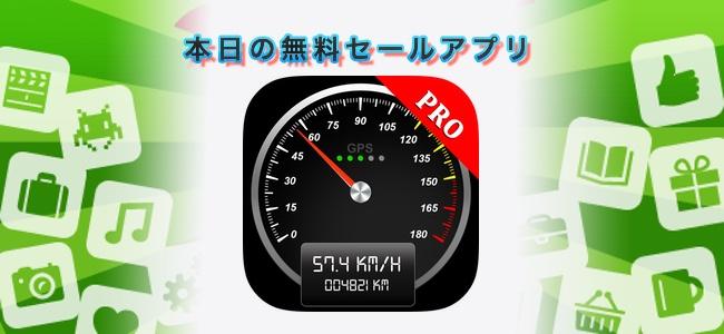 360円→無料!移動距離や平均・最高時速の表示、速度アラームなども使える高機能な速度系アプリ「スマートGPS速度計PRO」ほか