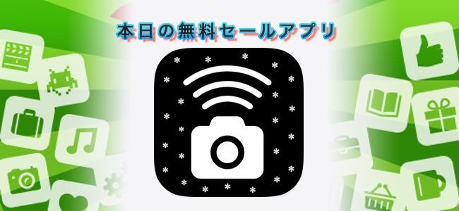 240円→無料!2台のiOS端末をカメラとそのリモコンとして使えるアプリ「Camera Remote Control App」ほか