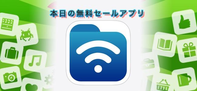 240円→無料!Wi-Fi接続したPCとデータの送受信やクラウドストレージに接続もできるファイラーアプリ「Phone Drive」ほか