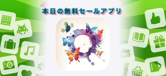 120円→無料!動画のLive Photos/GIFアニメの変換やその逆ができる「VTLMaker」ほか