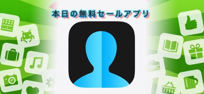 240円→無料!二人の顔写真のつなぎ目をなめらかに合成するアプリ「Face Stitch」ほか
