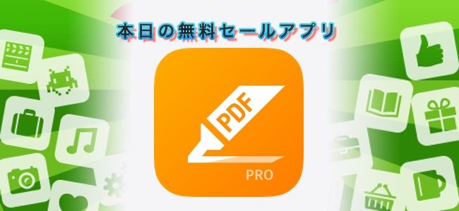 600円→無料!PDFへの書き込み、ハイライト、注釈、手書きなど本格的な編集ができる「PDF Max Pro」ほか