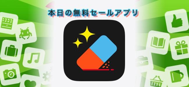 240円 → 無料!写真に映っている不要なものを自然に消せる加工アプリ「Retouch」ほか
