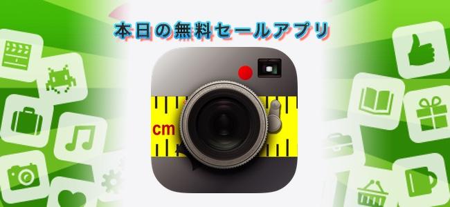 720円 → 無料!カメラ通してARでものの長さが測れる「Smart Measure」ほか