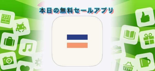 ¥120 → 無料!写した風景の写真・動画をミニチュア風に買えるカメラアプリ「MINIA」ほか
