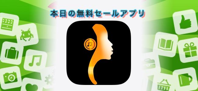 ¥360 → 無料!円周上に配置されたボタンが使いやすい音楽アプリ「FlowTune」ほか