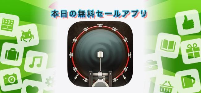 ¥240 → 無料!iPhoneをキックペダル代わりにすることもできるドラムパッドアプリ「DrumKick」ほか