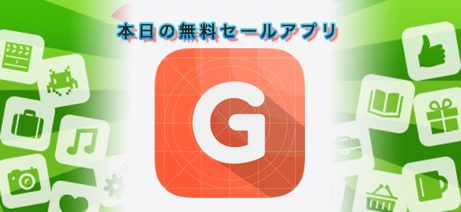 ¥1200 → 無料!画像やテキストを組み合わせて簡単にアートグラフィックが作れる「Grafek」ほか