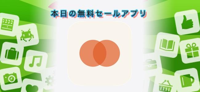 ¥120 → 無料!2枚の写真を透過して重ねて合成できる画像加工アプリ「Overlap」ほか