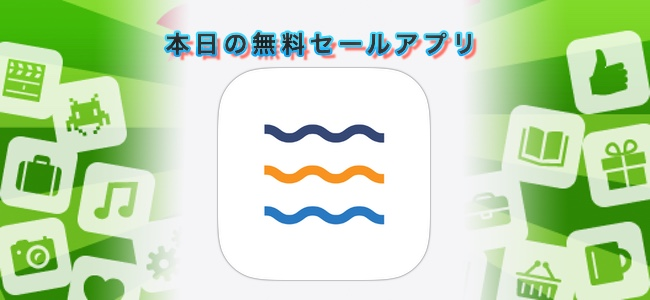 ¥120 → 無料!可愛くておしゃれなデザインのお天気アプリ「telte」ほか