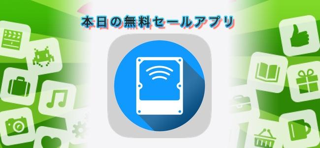 ¥600 → 無料!iPhoneとMac間を無線でデータのやりとりができるアプリ「Remote Drive for Mac」ほか