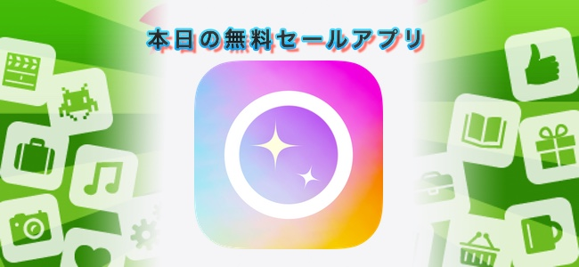 ¥240 → 無料!カメラに写った光をぼかして幻想的な画を作れるアプリ「Luna Cam+」ほか