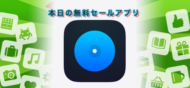 ¥120 → 無料!DJ気分でスクラッチし放題。iPhone内の音楽で好きなだけスクラッチできる「Wiggle – DJ Scratch」ほか