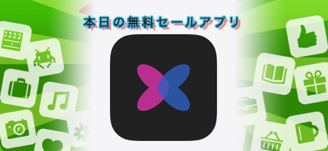 ¥120 → 無料!動画のトリミングやフィルタ加工、逆再生やGIF変換などもできる高機能な編集アプリ「Videdit」ほか